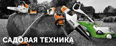 Аренда садового инструмента и прокат садовой техники в Казани