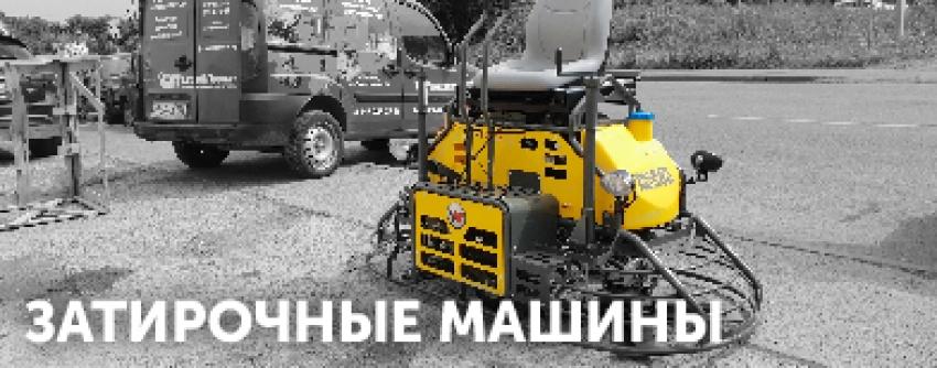 Аренда и прокат затирочной машины по бетону в Казани